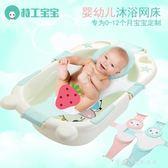 嬰兒洗澡網新生兒洗澡防滑浴網寶寶洗澡神器浴盆架網兜可坐躺通用 小確幸生活館