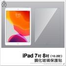 Apple iPad 7代 8代 10.2吋 平板鋼化玻璃貼 平板保護貼 平板螢幕 保護膜 鋼膜 玻璃貼