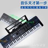 電子琴 多功能電子琴男女孩兒童初學者鋼琴家用寶寶音樂玩具LB7630【123休閒館】