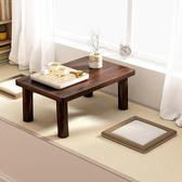茶几 飄窗小茶幾家用炕桌小茶桌日式實木小方桌矮桌迷你臥室榻榻米桌子【免運】WY