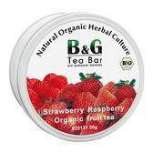 【德國農莊 B&G Tea Bar】 有機草莓覆盆子水果茶茶 圓鐵罐(50g)