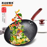 麥飯石不粘鍋健康麥飯石炒鍋電磁爐通用平底鍋熱銷鍋具