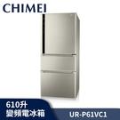 【送基本安裝】CHIMEI奇美 610公升 三門 節能省電 變頻 冰箱 UR-P61VC1