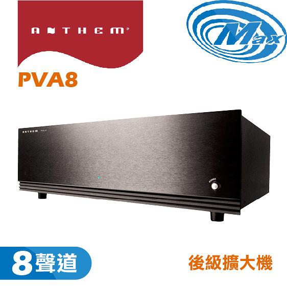 《麥士音響》 ANTHEM 後級擴大機 PVA8