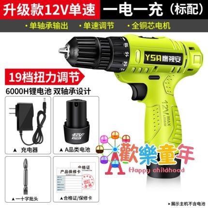 電鑽 沖擊鋰電鑽12V充電式手鑽小手槍鑽電鑽家用多功能電動螺絲刀電轉