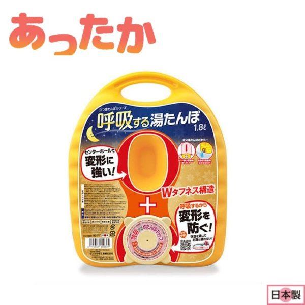 丹下立湯婆立式熱水袋-呼吸1.8L