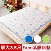 【米夢家居】夢想家園-雙面精梳純棉天然乳膠床墊5公分-單人加大3.5尺白日夢