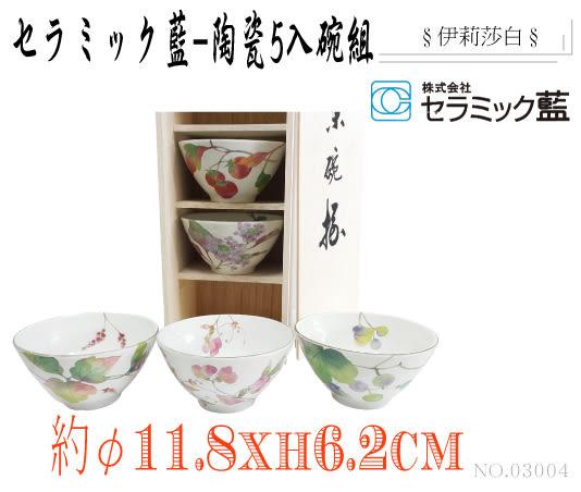 日本製-和藍陶瓷器/美濃燒/五入碗組-里の詩 飯碗(03004)