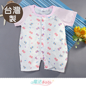 包屁衣 台灣製春夏薄款嬰幼兒短袖兔裝 連身衣 魔法Baby