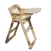 兒童餐椅 兒童餐椅實木可折疊椅子酒店餐廳飯店專用bb櫈木質多功能寶寶椅【快速出貨八折下殺】
