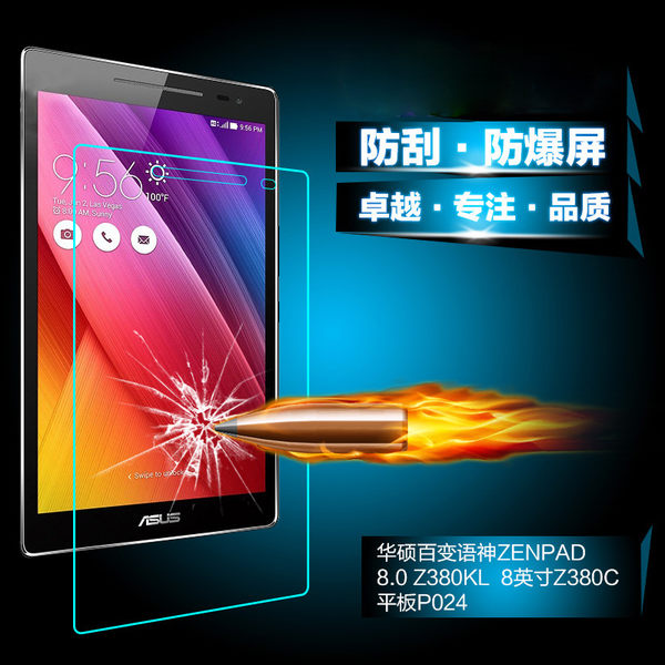 華碩 ASUS ZenPad 8.0 Z380KNL Z380KL Z380C 鋼化玻璃貼 熒幕保護貼 鋼化膜 防爆螢幕貼