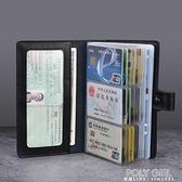 大容量多卡包男卡位牛皮長形卡夾女名片夾防消磁卡片包放信用卡套 poly girl