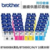 Brother 10黑30彩 BT6000BK+BT5000C+M+Y 原廠盒裝墨水 /適用 T300/T500W/T700W/T800W