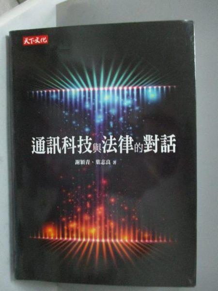 【書寶二手書T3/法律_KOO】通訊科技與法律的對話_謝穎青, 葉志良