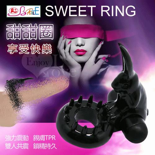 傳說情趣~ BAILE】SWEET RING 甜甜圈 陰蒂高潮震動鎖精環﹝愛戀頑皮兔﹞