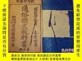 二手書博民逛書店罕見通俗國文教科書第五冊159424 山西晉新書社