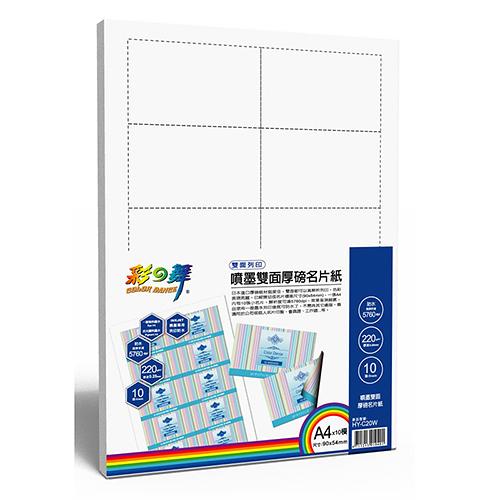 Color-Dance 彩之舞 HY-C20W A4 雙面厚磅名片紙 防水 白色 220g 10張/包
