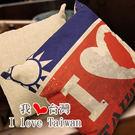 復古萬國風情抱枕-我愛台灣