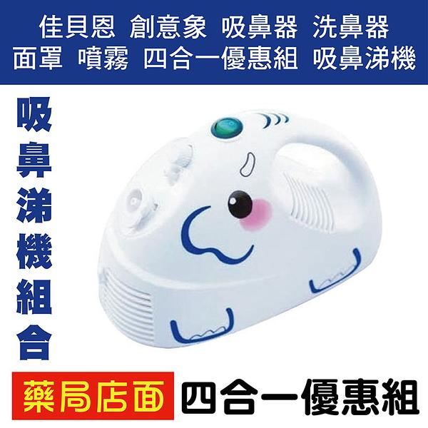元氣健康館 不用等 佳貝恩 創意象 吸鼻器 洗鼻器 面罩 噴霧 四合一優惠組  吸鼻涕機