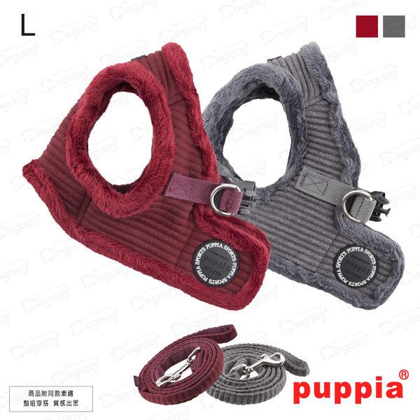 國際名品《Puppia》特洛伊胸背心B款 L號 胸背+拉繩組合價 雪納瑞/傑克羅素