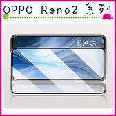 OPPO Reno2 Reno 2Z 滿版9H鋼化玻璃膜 曲面螢幕保護貼 全屏鋼化膜 全覆蓋保護貼 防爆 玻璃貼