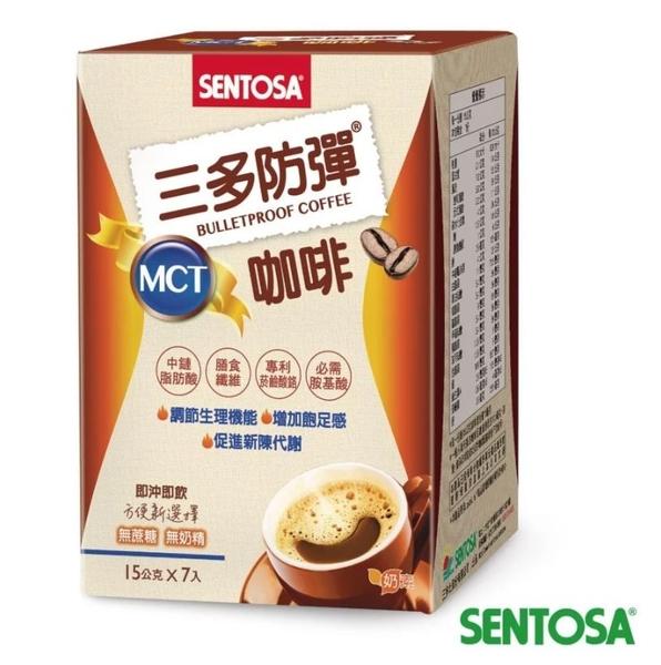 【三多】防彈MCT咖啡  (7入/盒)  胺基酸 中鏈三酸 【康富久久】