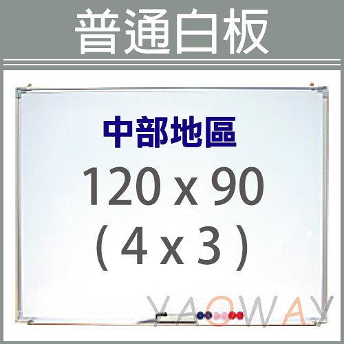 【耀偉】普通白板120*90 (4x3尺)【僅配送中部地區】