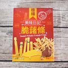 美味日記_脆藷條(新加坡金沙口味)70g...
