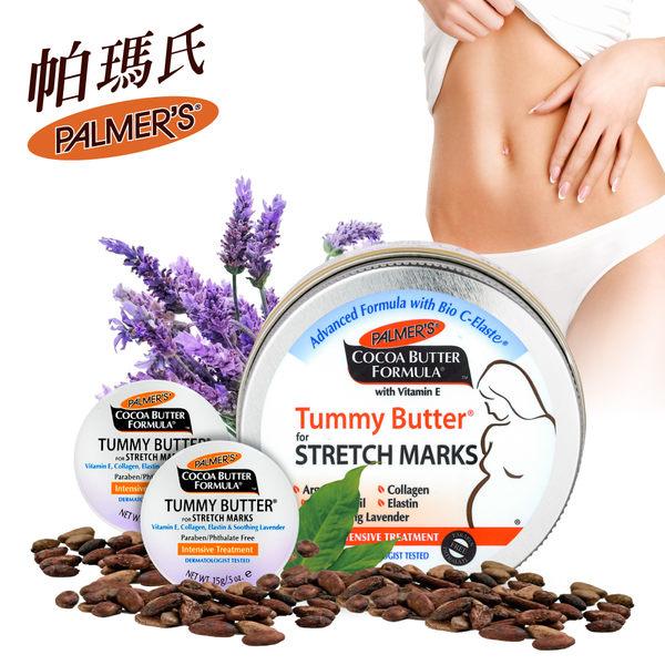 Palmers帕瑪氏 小肚肚緊實霜3件組 (小肚肚霜125g+15gx2)