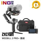 【24期0利率】Zhiyun 智雲 WEEBILL 2 PRO+ 套組 相機三軸穩定器 正成公司貨 單眼穩定器