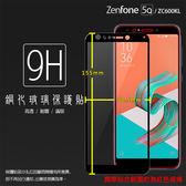 ▽ASUS 華碩 ZenFone 5Q ZC600KL X017DA 滿版 鋼化玻璃保護貼/9H/全螢幕/鋼貼/玻璃膜/保護膜