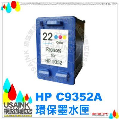USAINK☆HP C9352A /NO.22 彩色環保墨水匣DJ-3920/3940/1410/1402/1400/Officejet 5610/4355/D1360/D1560/D2360/D24..