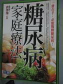 【書寶二手書T9/醫療_HBT】糖尿病家庭療法_唐澤肇