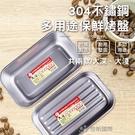【珍昕】台灣製 304不鏽鋼多用途保鮮烤...