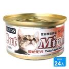 SEEDS 愛貓機能餐罐-鮪魚85gx24罐(箱)【愛買】
