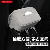 紙巾盒車載紙巾盒抽創意汽車餐巾抽紙包網紅椅背掛式多功能固定皮革用品 艾家