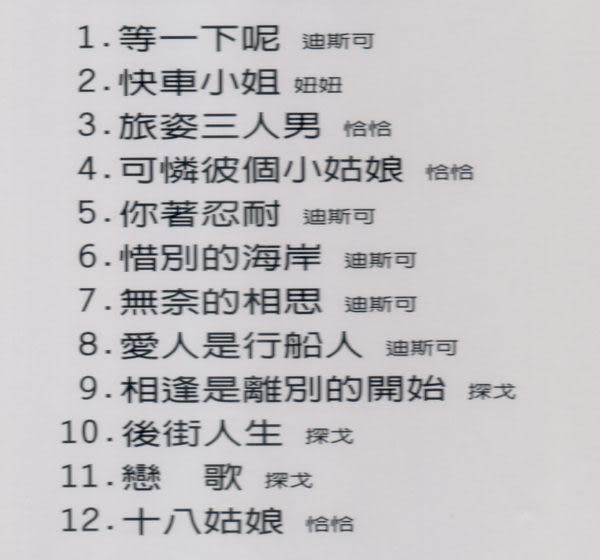 舞曲台語 捷韻發燒 5 CD (音樂影片購)