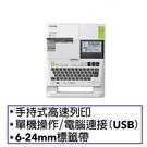EPSON LW-K600 手持式高速列印標籤機