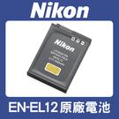 【盒裝】全新 EN-EL12 原廠鋰電池...