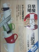 【書寶二手書T7/養生_NPR】早餐只喝薑紅茶的減肥法_石原結實