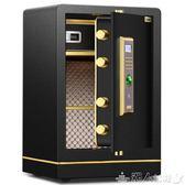 保險箱保險櫃家用辦公大型60cm開啟指紋密碼全鋼入墻小型保險箱夾萬箱LX 【四月特賣】