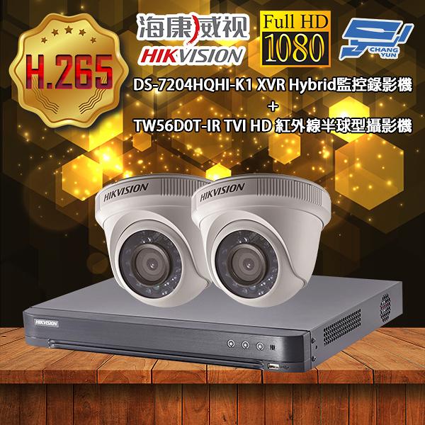 海康威視 優惠套餐DS-7204HQHI-K1 500萬畫素 監視主機+TW56D0T-IR半球型攝影機*2 不含安裝