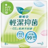 蕾妮亞輕潔抑菌量多日用型22.5cm X8片【愛買】