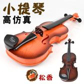 小提琴可彈奏仿真玩具樂器初學者啟蒙音樂吉他表演出道具禮物   居家物語
