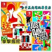 送拳擊握把【全新節奏運動組】NS Switch 健身拳擊2 + Just Dance 舞力全開2021 【台中星光】