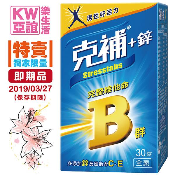 【即期品】克補B群+鋅 30錠 (保存期限2019/03/27)