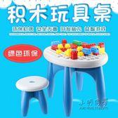 多功能創意游戲桌寶寶積木桌 趣味早教桌面兒童益智玩具環保帶座  全館免運
