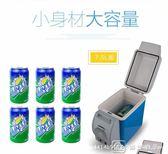 7.5L冷暖迷你冰箱 車家兩用冷暖箱 便攜式汽車冰箱 車載冰箱 YXS娜娜小屋