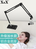 懶人支架床頭手機架調節平板電腦ipad架子通用床上用神器直播萬能桌面宿舍支撐架看電視