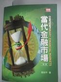 【書寶二手書T7/大學商學_ZHM】當代金融市場4/e_謝劍平